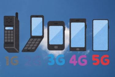 3G、4G(LTE)、5Gとは?5Gでどうなる?歴史を振り返る