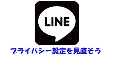 LINEプライバー