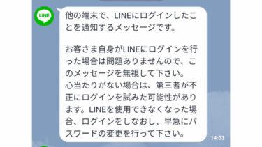 LINEの二段階認証やってますか?他の端末で、LINEにログイン…メッセージ