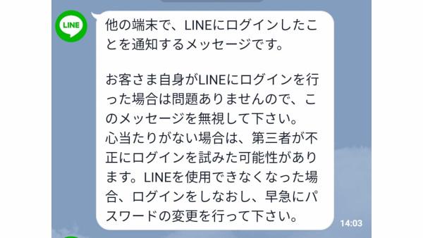 LINE-security