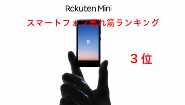 スマートフォン売れ筋ランキングRakuten Miniが3位に!1円スマホで対抗