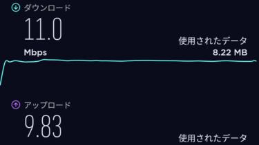 楽天アンリミットRakuten UN-LIMITが速度制限でも速い10Mbps出てる?