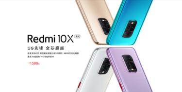 シャオミRedmi 10Xを発表、価格破壊な5G対応スマホ