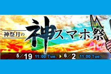 goo Simsellerで神祭月の神スマホ祭開催中1円スマホもあり。