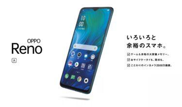 スマートフォンランキングこの1週間が面白い。OPPO Reno A、Rakuten Mini、Galaxy A7