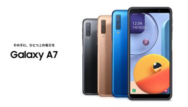 Galaxy A7が1位に Redmi Note 9Sは7位 今売れてるSIMフリースマホランキング