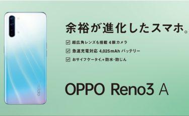 OPPO Reno3 Aが16,600円~ goo Simsellerで25日から発売