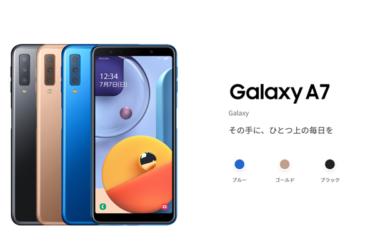 楽天モバイルGalaxy A7が熱い!実質0円、Rakuten UN-LIMITの契約者でも対象ならポイント還元