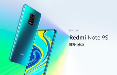 Redmi Note 9Sが3位に 今売れてるSIMフリースマホランキング