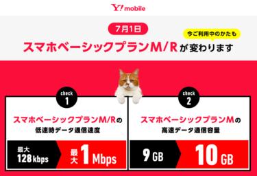 ワイモバイル「スマホベーシックプランM/R」を7月1日から改定、UQ、楽天に対抗、比較!