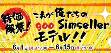 OCN モバイル ONEでReno A 12,000円、A5 2020 3,000円 1円スマホも多数あり6月15日まで