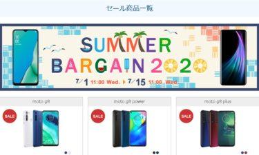 goo Simseller iPhone中古1円から、Androidもセール開始7/15まで