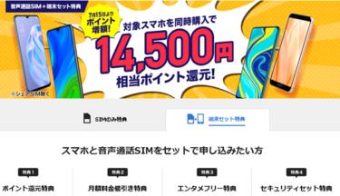 OPPO Reno3 A実質21,500円 Redmi Note 9S実質8,060円 BIGLOBEモバイル