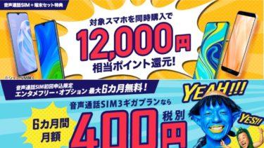 OPPO Reno3 Aが実質24,000円 Redmi Note 9Sだと実質10,560円BIGLOBEモバイル