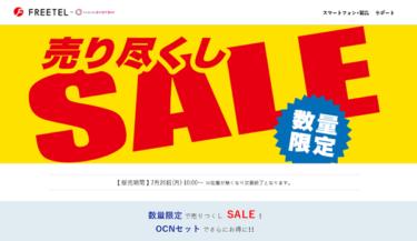 未使用iPhone 7が17,800 未使用iPhone 8が28,800円 FREETEL売り尽くしSAIL