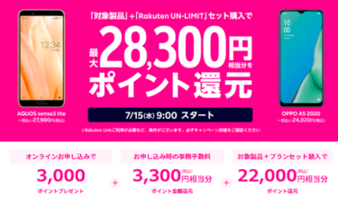 楽天モバイル スマホセットで28,300ポイント還元 夏のスマホ大特価キャンペーン