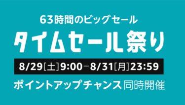 Amazonタイムセール祭り 目玉商品 8/31まで