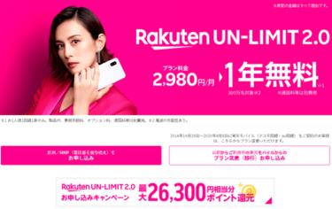 楽天モバイルRakuten UN-LIMITの問題 まとめ3/10更新
