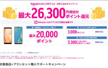 最大26,300ポイント還元再び 楽天モバイルRakuten UN-LIMIT