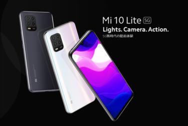 4万円の5Gのスマホauから発売 Xiaomi Mi 10 Lite 5G