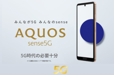 AQUOS sense5G SIMフリー3/12発売 スペックと価格 AQUOS sense4と比較