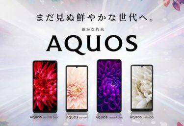 AQUOS sense4/4 plus/5G、AQUOS zero5G basicスペック 価格