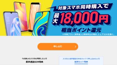 OPPO Reno3 A実質16,000円 Redmi Note 9S実質2,560円 BIGLOBEモバイル9/17更新
