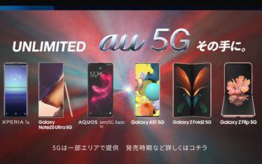 auが5Gスマートフォンを6機種発表 Galaxy4機種,Xperia 5 II,AQUOS sense5G