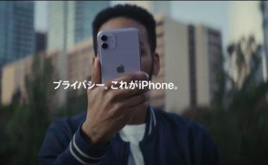 Apple動画を公開「プライバシー。これがiPhone。」