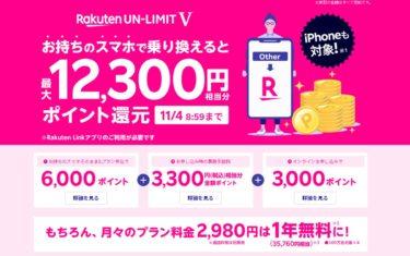 楽天モバイルRakuten UN-LIMIT Vを新規でSIMだけ契約でプラス6,000ポイントキャンペーン