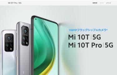 Xiaomi 5G対応Mi 10Tシリーズ発表 スペックと価格