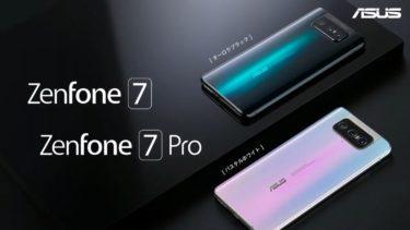 ZenFone 7日本発売 スペック、価格 セール価格は58,800円~