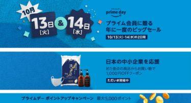 2020年10月Amazonプライムデー 目玉商品 準備でお得に!