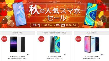 Xperia 10 IIが21,800円~iPhone SE2が29,000円~ goo Simsellerでセール