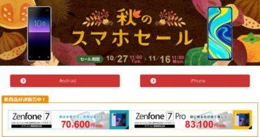 Redmi Note 9Sが400円~iPhone SE2が32,600円~goo Simsellerでセール11/16まで