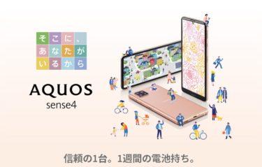 ついに優等生スマホの真打AQUOS sense4 11/6発売