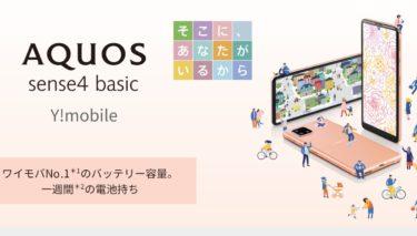 AQUOS sense4 basicをワイモバイルが発売17,160円~安すぎ!