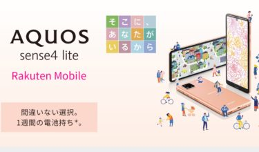 楽天モバイル AQUOS sense4 lite,AQUOS sense4 plus,OPPO A73をラインナップに追加