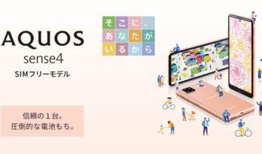 AQUOS sense4 SIMフリー版今日発売 11/27