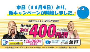 iPhone SE2020実質30,200円 Redmi Note 9S実質6,560円 BIGLOBEモバイル