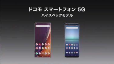 ドコモ ハイスペック5GのGalaxy Note20 Ultra 5G、Xperia 5 II発表 スペックと価格