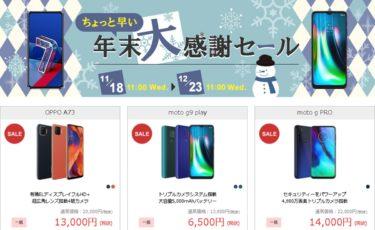 OPPO A73が7,000~iPhone SE2が29,300円~goo Simsellerでセール12/23まで