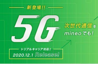 mineo 5Gを200円で提供開始 ZenFone 7も発売12/1から