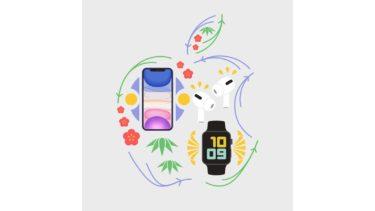 Apple 2021年初売りでギフトカードをもらおう!