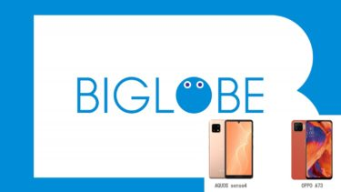 iPhone SE2実質28,200円 AQUOS sense4実質15,600円 BIGLOBEモバイル12/27までお得