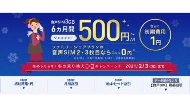 Redmi Note 9S 4,980円 Reno3 A 19,800円 IIJmioセール 2/3まで