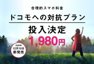 「ahamo」アハモの衝撃 日本通信,楽天モバイルの動き