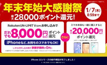 楽天モバイルポイント増量 最大28,000ポイント1/7まで 実質0円が3機種に