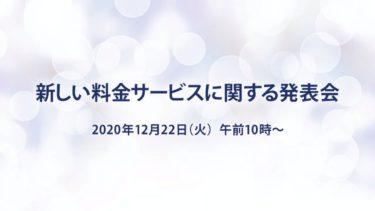 ソフトバンク新プラン発表会内容 ahamo対抗