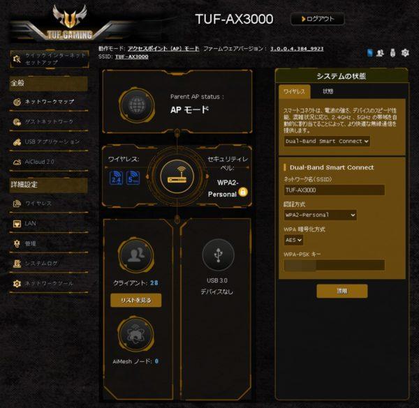 TUF-AX3000設定画面